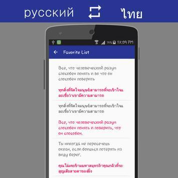 Russian Thai Translator screenshot 5