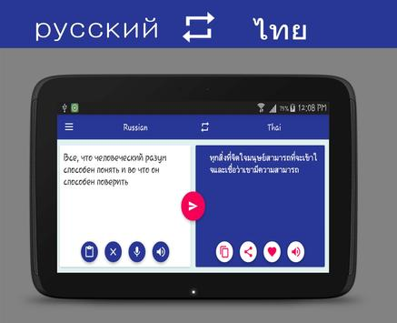 Russian Thai Translator screenshot 8