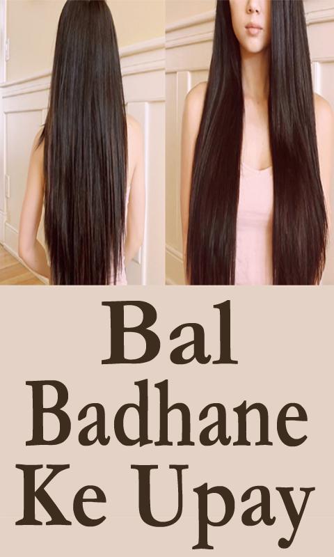 Bal Badhane Ke Upay Videos for Android - APK Download