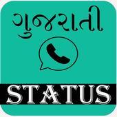 Gujarati Status Video App Songs icon