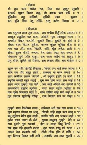Shree Hanuman Chalisa In All Languages Lyrics App for