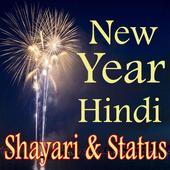 New Year Hindi Shayari And Status Hindi icon
