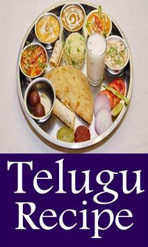 Telugu cooking recipes app videos descarga apk gratis comer y telugu cooking recipes app videos poster forumfinder Gallery