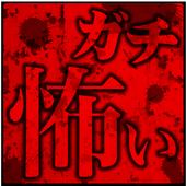 怖い話-ガチ編- icon