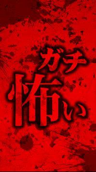 怖い話-ガチ編- poster