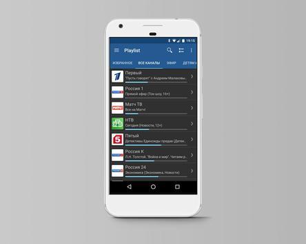 Best IPTV Download screenshot 5