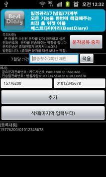베스트문자(카드 문자 자동전달 BestSMS) screenshot 1