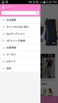 ベストウェア screenshot 2
