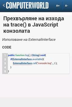 Computerworld Bulgaria apk screenshot