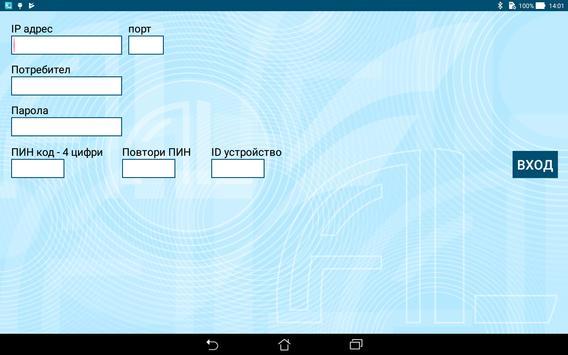 Ажур® Mobile inventory screenshot 3