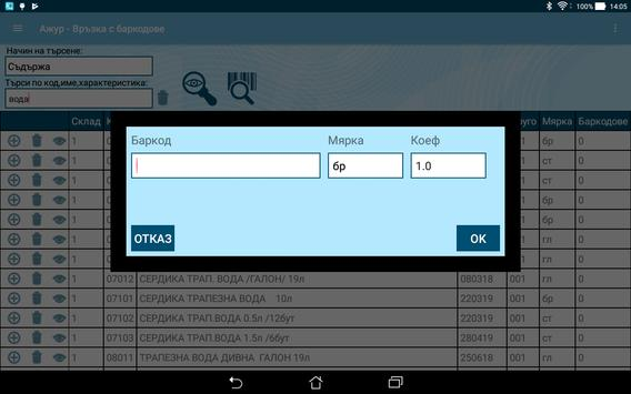 Ажур® Mobile inventory screenshot 1
