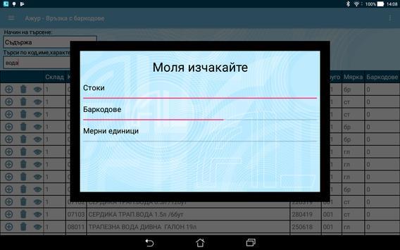 Ажур® Mobile inventory screenshot 2