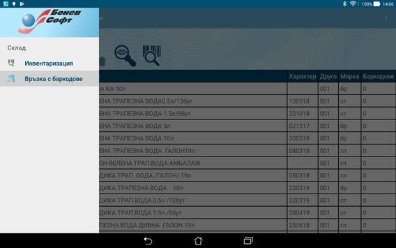 Ажур® Mobile inventory screenshot 5