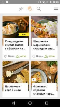 GoodLife — рецепти за готвене poster
