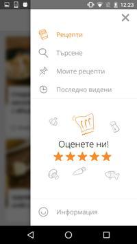 GoodLife — рецепти за готвене apk screenshot