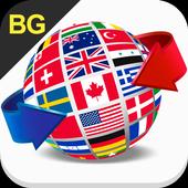BG Dictionary Translation icon