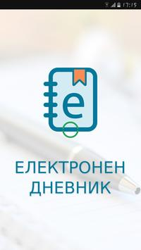 Електронен дневник poster