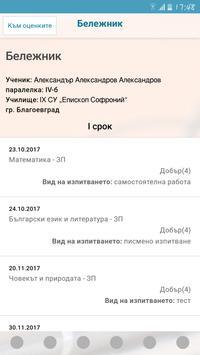 Електронен дневник screenshot 3