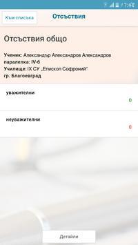 Електронен дневник screenshot 4