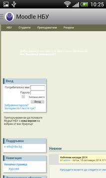 NBU Student's App screenshot 1