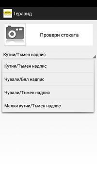 Продуктов верификатор ТЕРАЗИД screenshot 1