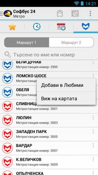 Софбус 24 screenshot 4