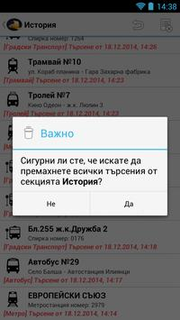 Софбус 24 screenshot 5