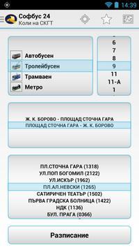 Софбус 24 apk screenshot