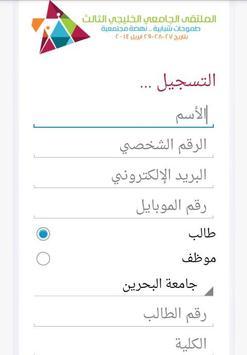 UOBlife 3 screenshot 4