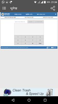 Bhulekh-All State screenshot 2