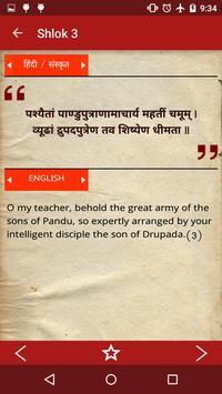 Shreemad Bhagavad Geeta apk screenshot