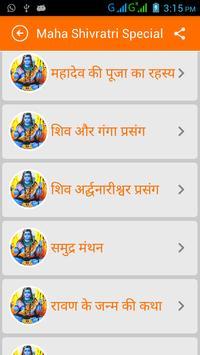 Shivratri HD Bhajan screenshot 2