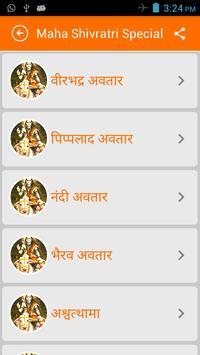 Shivratri HD Bhajan screenshot 5