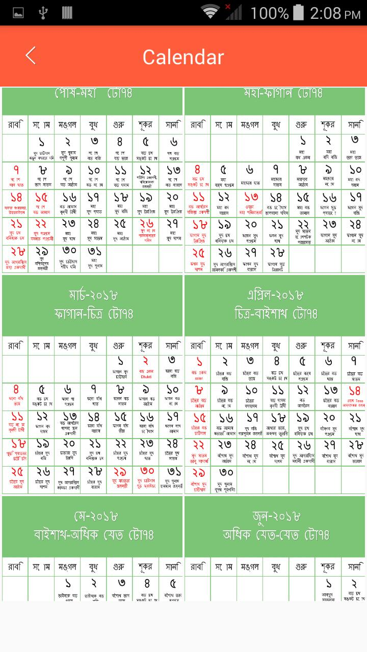 Bengali Calendar 2018 for Android - APK Download