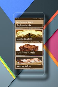 New 2018 - Cake Recipes in Gujarati apk screenshot