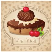 Hindi Cake Recipes icon