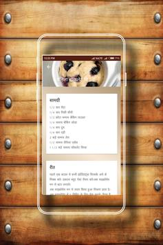 Hindi Cake Recipes apk screenshot