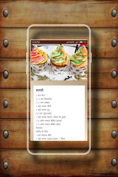 Hindi Cake Recipes apk screenshot