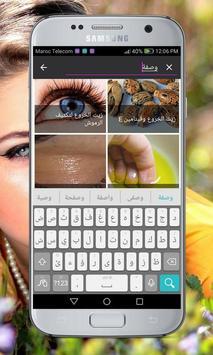 وصفات الجمال screenshot 3