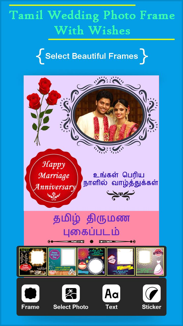 Tamil Wedding Photo Frame With Wishes For Android Apk Download