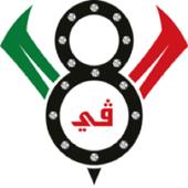 الكويت V8 icon