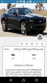 الكويت V8 screenshot 4