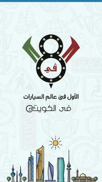 الكويت V8 screenshot 5