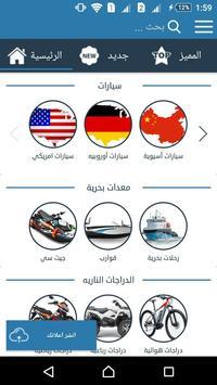 الكويت V8 poster