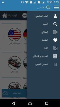 الكويت V8 screenshot 1