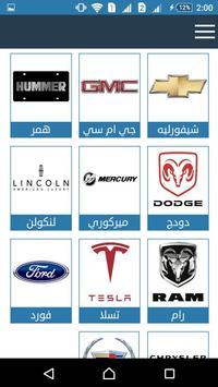 الكويت V8 screenshot 3