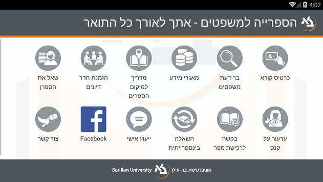Law Library - Bar-Ilan University apk screenshot