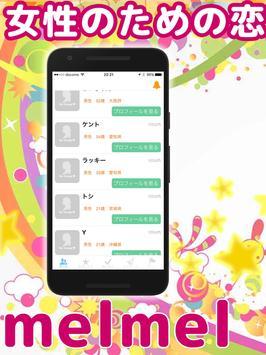 メルメル - メールレディ女性向けチャットアプリ apk screenshot