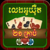 Khmer Card Game - O Yert icon
