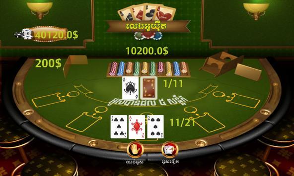 Khmer Card Game - O Yert apk screenshot